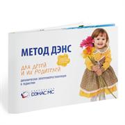 Библиотечка - Метод ДЭНАС для детей и их родителей