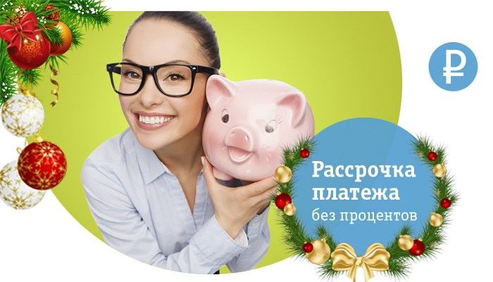 rassrochka_denas