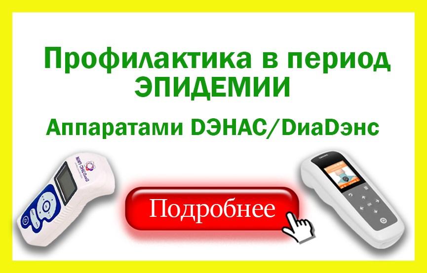 profilaktika_denas
