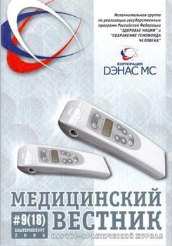 Медицинский вестник № 9/18 - ДЭНАС и Фауна - фото 4720