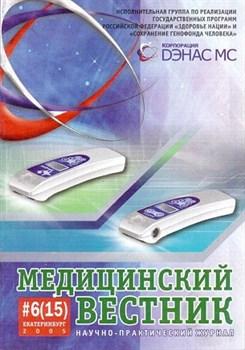 """Журнал """"Медицинский вестник"""" № 6/15 - фото 4721"""