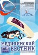 Медицинский вестник № 7/16 - ДЭНАС в Офтальмологии