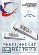 Медицинский вестник № 9/18 - ДЭНАС и Фауна