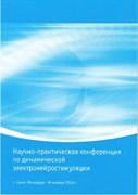 Сборник с Конференция ДЭНАС в Санкт-Петербурге 2016