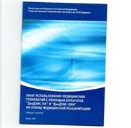 Опыт использования ДиаДЭНС в реабилитации (Бурденко)